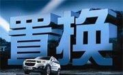 购买途径三:汽车品牌旗下的二手车