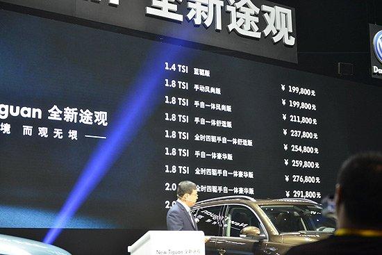 [新车上市]上海大众全新途观售19.98万元起