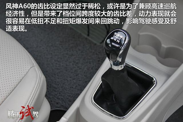 东风风神新A60购车手册 推荐尊贵型