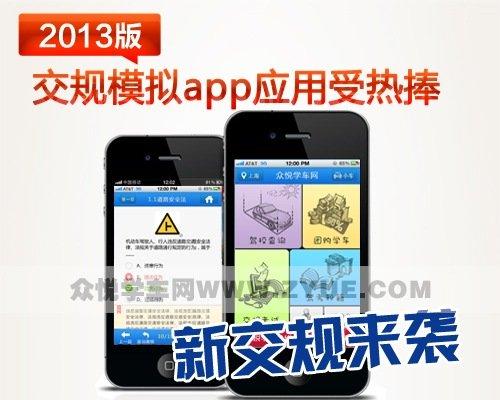 众悦学车网全国首发2013版交规模拟app应用