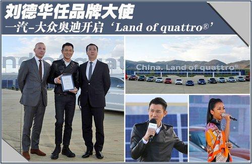 刘德华任大使 奥迪开启Land of quattro