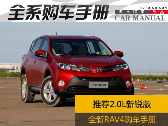 推荐2.0L新锐版 一汽丰田新RAV4购车手册