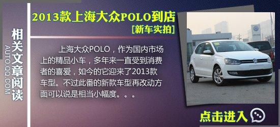 [新车实拍]2013款大众途安到店 配置升级