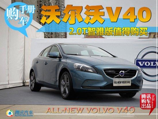 推荐2.0T智雅版 全新沃尔沃V40购车手册