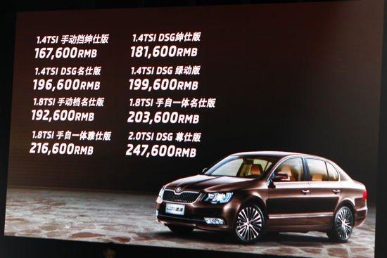 斯柯达速派上市 售价16.76-24.76万元