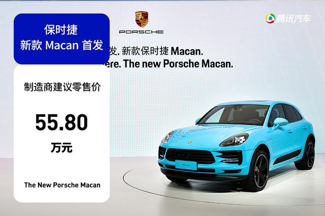 售價55.80萬元 保時捷新款Macan全球首發