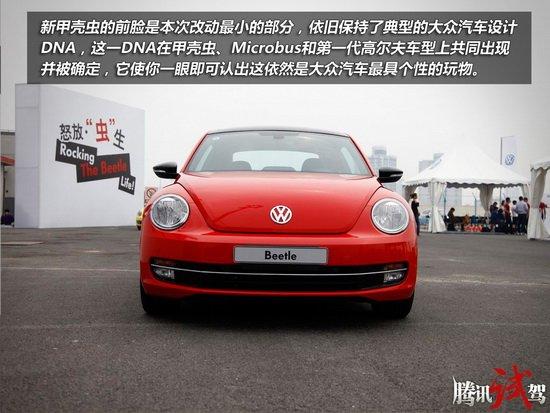"""腾讯试驾新甲壳虫1.4TSI 告别""""花瓶""""时代"""