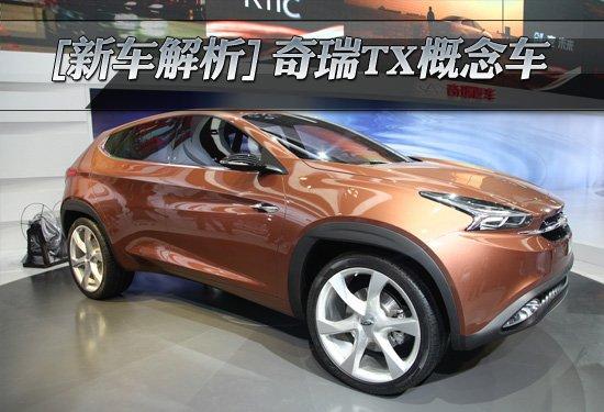 [新车解析]奇瑞TX概念车北京车展首发亮相