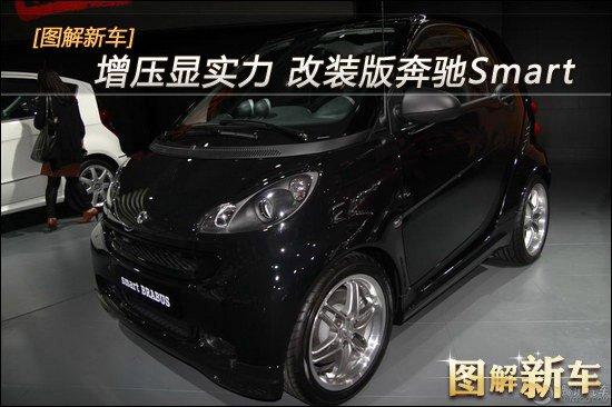 [图解新车]增压显实力 改装版奔驰Smart