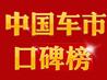 中国车市口碑榜