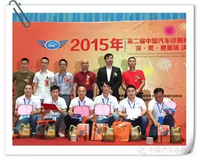 中国汽车诊断师大赛 深莞惠赛区决赛
