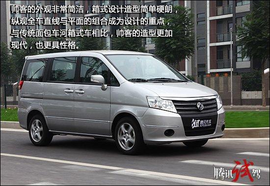 腾讯汽车试驾郑州日产帅客2
