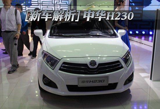 [新车解析]华晨紧凑新车中华H230车展首发