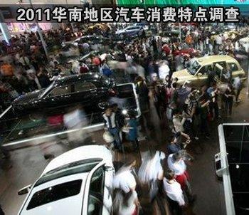 2011华南地区汽车消费特点调查