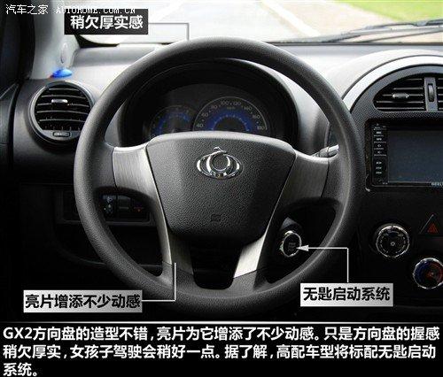 全系标配电动车窗和电动后视镜  相比熊猫,全球鹰gx2在内饰高清图片