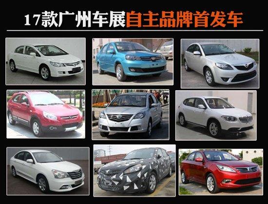 2011广州车展17款自主品牌首发车曝光