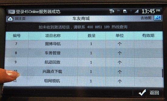 互联互通 体验车友互联3G版车载导航终端