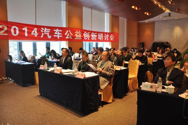 2014首届汽车公益创新研讨会日前在京举行图片
