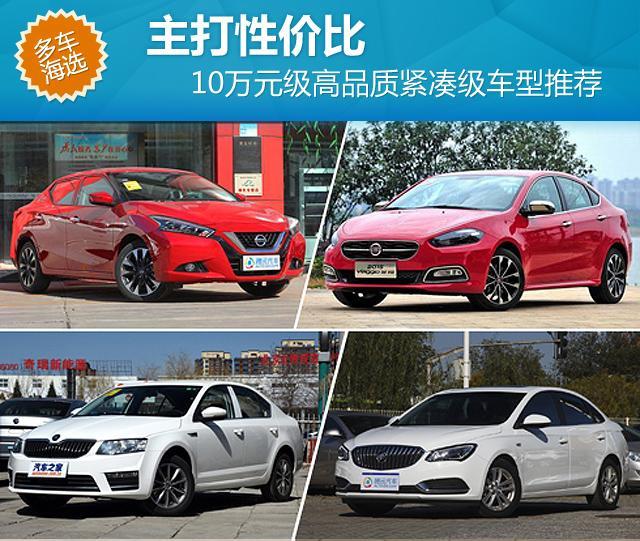 10万元级高品质紧凑级车型推荐 主打性价比