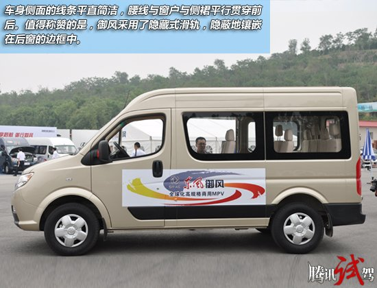 东风汽车 御风 轻型客车高清图片
