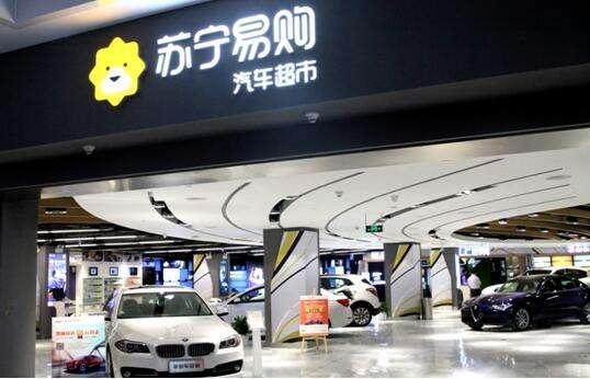 苏宁汽车超市明年开20家 2020年将超100家