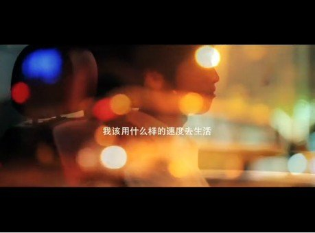 微博节最佳视频奖:《爱与相逢的交响曲》
