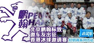 直播车友出征香港冰球赛