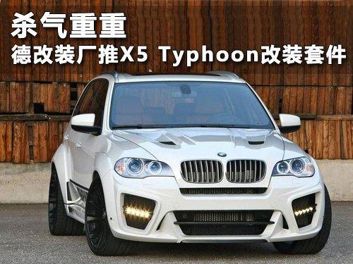 G-Power推X5 Typhoon改装套件 杀气重重