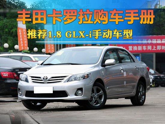 卡罗拉购车手册 推荐1.8 GLX-i手动车型