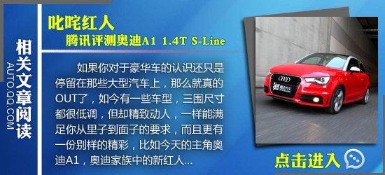 奥迪A1五门版国内再曝光 售价高于三门版
