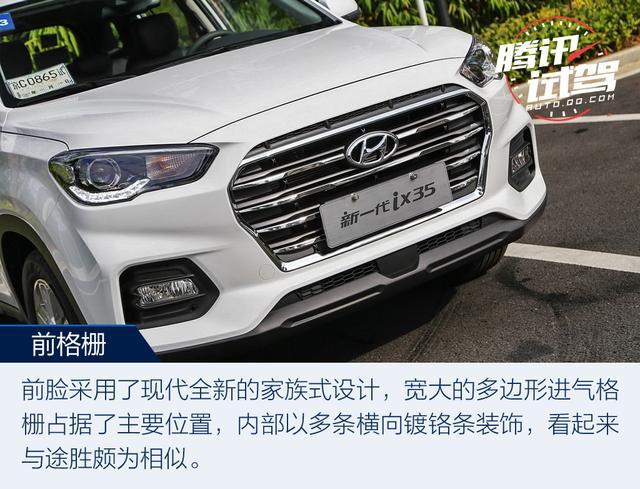 有外观更有内涵 试驾北京现代全新ix35