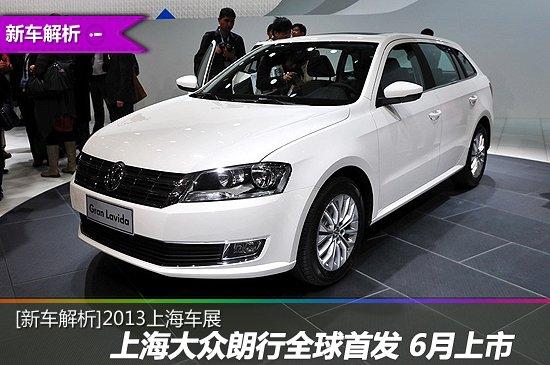 [新车解析]上海大众朗行全球首发 即将上市