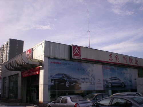北京:购雪铁龙世嘉有机会赢取世嘉DC
