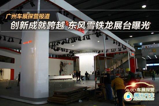 [车展探营]创新成就跨越 东风雪铁龙展台曝光