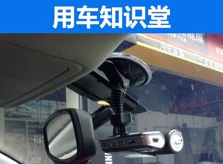 如何辨别行车记录仪中山寨货 先测试稳定性