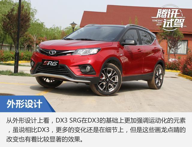 东南DX3 SRG上市 售价8.89-10.39万元