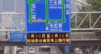 北京机动车排污控制方案发布