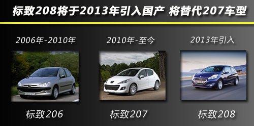 标致换代208或将明年引进 搭载1.2T发动机