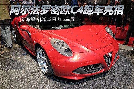 [新车解析]阿尔法罗密欧4C跑车量产版亮相