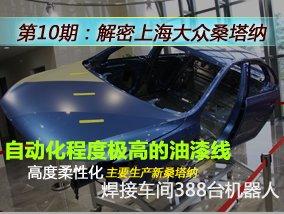 腾讯造车探访上海大众仪征工厂 解密新桑塔纳性价比之谜