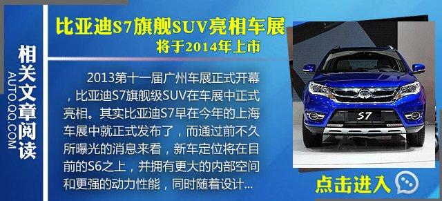 [国内车讯]比亚迪2014年6款新车计划曝光