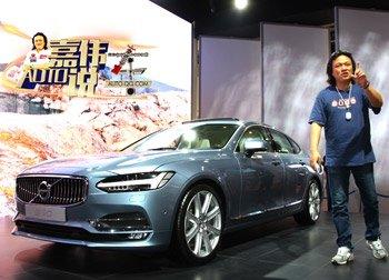 2016北京车展嘉伟说车之沃尔沃S90
