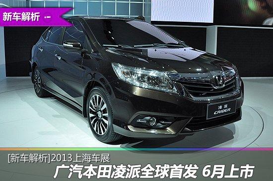 [新车解析]广汽本田凌派全球首发 6月上市