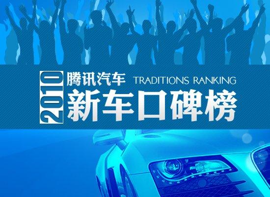 腾讯汽车发布2010年度新车口碑榜