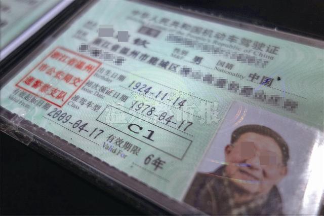 驾驶证真的终身有效吗 70岁以上每年需体检