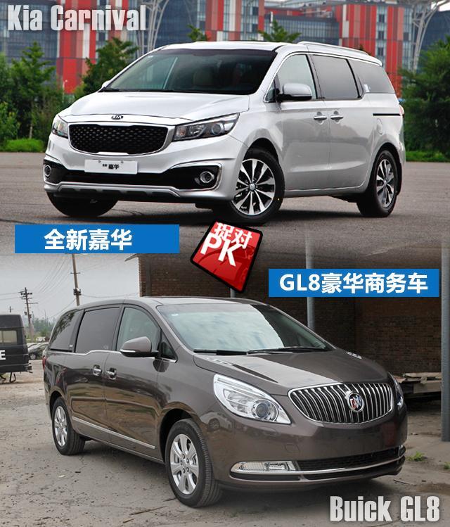 全新嘉华对比GL8豪华商务车 向MPV霸主挑战