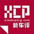 新车评网2017上海车展特别报道――众泰t700