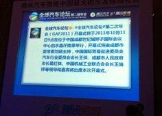 腾讯微博为论坛官方微博