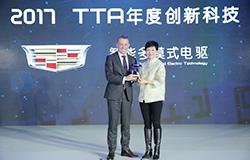 腾讯汽车2017 TTA  年度创新科技