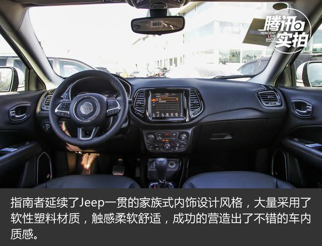 讲情怀更讲生活 实拍Jeep指南者200T臻享版